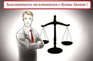 Возврат долга по алиментам — Юридические советы
