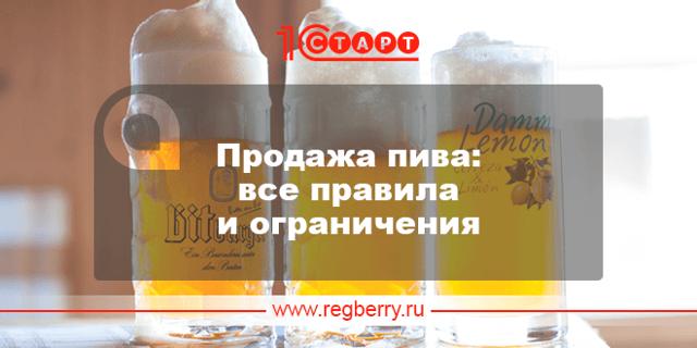 Продажа алкоголя на пляже — Юридические советы