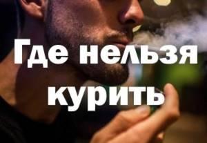 Где нельзя курить — Юридические советы