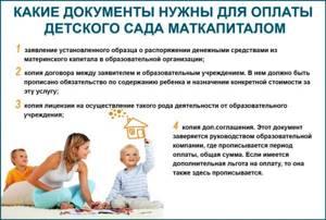 Оплата услуг детского сада материнским капиталом — Юридические советы