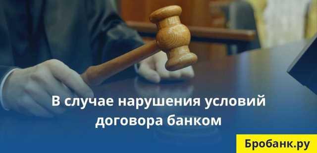 Отказ от договора с банком — Юридические советы