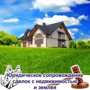 Регистрация права собственности в Крыму — Юридические советы