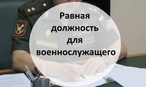Перевод с военной службы по контракту — Юридические советы