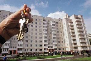 Получение жилья экономического класса — Юридические советы