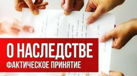 Регистрация имущества в силу фактического владения — Юридические советы