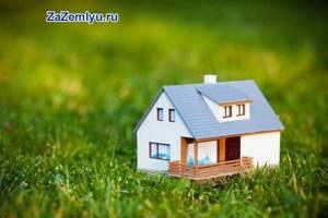 Проведение аукциона на продажу земельного участка — Юридические советы