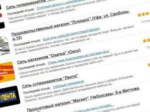 Как принудить владельце сайтов удалить недостоверную информацию. — Юридические советы