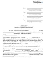 Получение компенсационной выплаты по ОСАГО — Юридические советы