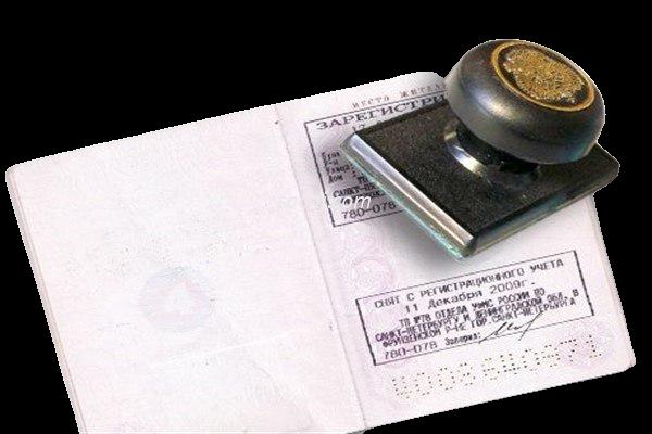 Как зарегистрироваться по месту временного пребывания? — Юридические советы