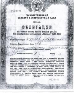 Выплата по целевой именной облигации на авто 1990 года — Юридические советы