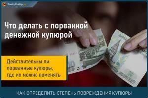 Можно ли расплатиться рваными банкнотами — Юридические советы