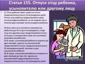 Предоставление очередного отпуска матери малолетних детей — Юридические советы