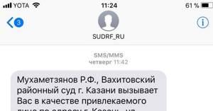 СМС-сообщение о вызове в суд — Юридические советы