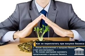 Риски при покупке готового бизнеса — Юридические советы