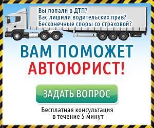 Штраф за пропуск срока постановки на учет автомобиля — Юридические советы