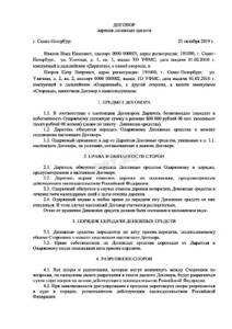 Государственная регистрация договора дарения — Юридические советы