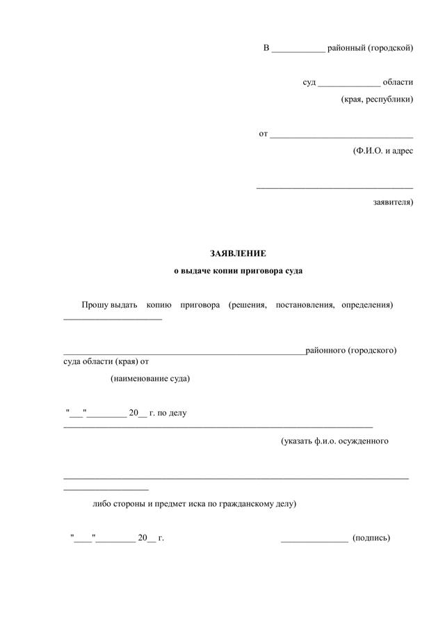 Снятие с регистрации в квартире осужденного — Юридические советы