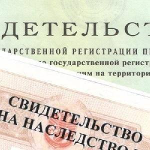 Отказ нотариуса в выдаче свидетельства о наследстве — Юридические советы