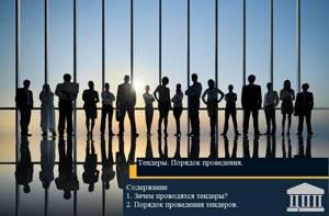 Порядок организации аукциона — Юридические советы