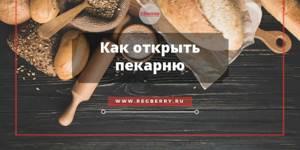 Требования для постройки мини-пекарни — Юридические советы