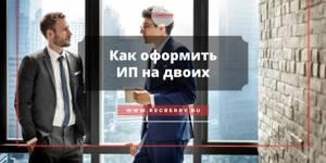 Передача бизнеса между двумя ИП — Юридические советы