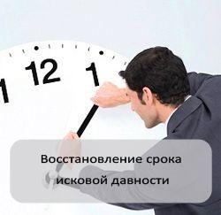 Пропуск срока исковой давности — Юридические советы