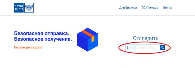 Возмещение от Почты России за потерю/кражу посылки — Юридические советы