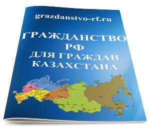Получение гражданства РФ гражданином Казахстана — Юридические советы