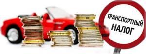 Срок давности взыскания транспортного налога — Юридические советы