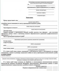 Предоставление жилья сотрудникам МВД — Юридические советы