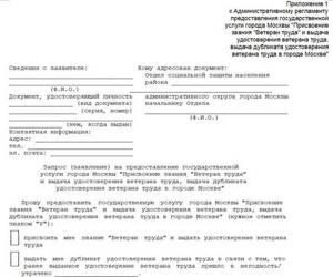 Какие документы необходимы для получения удостоверения
