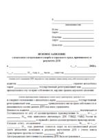 Сроки и порядок действий по взысканию ущерба после ДТП — Юридические советы
