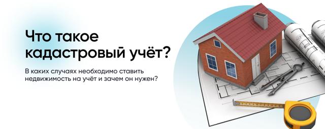 Постановка квартиры на кадастровый учет — Юридические советы