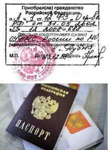Получение гражданства России — Юридические советы