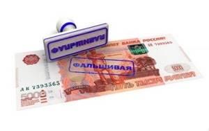 Какие банкноты чаще всего подделывают фальшивомонетчики — Юридические советы