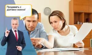 Возможно ли продать квартиру с коммунальным долгом — Юридические советы