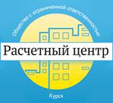 ООО Расчетный центр. г. Курск — Главная