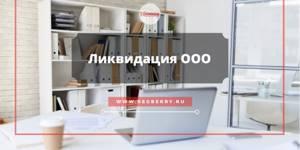 Закрытие ООО — Юридические советы