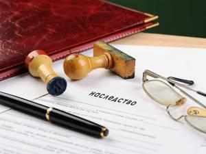 Нет документов на наследство — Юридические советы