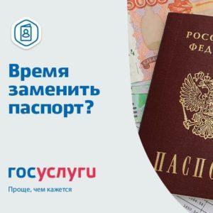 Замена паспорта — Юридические советы