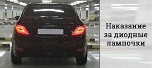 Использование свотодиодных ламп в автомобиле. — Юридические советы