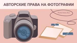 Обнародование и дальнейшее использование изображения гражданина — Юридические советы