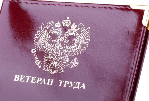 Какие льготы дает грамота Министерства энергетики РФ? — Юридические советы