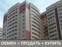 Как правильно оформить обмен квартирами — Юридические советы