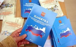 Пересечение границы с Украиной с российским ВНЖ — Юридические советы