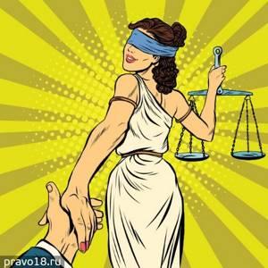 Как обжаловать незаконные действия судьи — Юридические советы