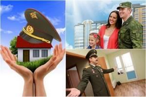 Ипотечный кредит военнослужащим — Юридические советы