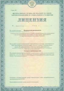 Лицензия на медицинскую деятельность — Юридические советы