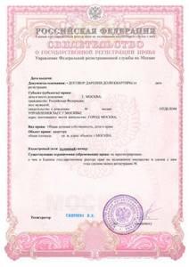 Нужно ли менять свидетельство о собственности, если у собственника изменились паспортные данные — Юридические советы